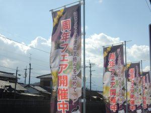 ヒウチエヒメのオリジナルのぼり旗